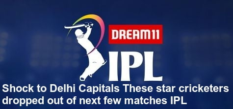 Shock to Delhi Capitals These star cricketers dropped out of next few matches IPL